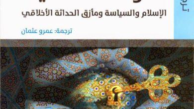 Photo of الدولة المستحيلة الإسلام والسياسة ومأزق الأخلاق الحداثي/ وائل حلاق