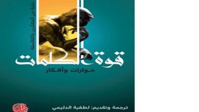 Photo of قوة الكلمات ـ حوارات وأفكار/ ترجمة: لطفية الدليمي