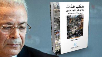 """Photo of """"عطب الذات"""" لبرهان غليون: لسنا من أفشلَ مهمتك/ فايز سارة"""