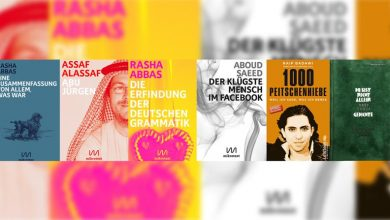 Photo of سوق الأدب العربيّ بالغرب 8 أجزاء/ عماد فؤاد مع بعض الردود