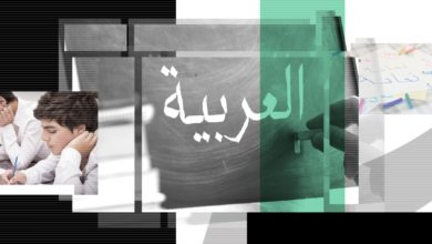 """Photo of نحن والعربية: بين """"تفطيس"""" و""""تزفيت""""/ سامر القرنشاوي"""