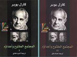 """Photo of العودة إلى """"المجتمع المفتوح وأعداؤه""""/ يوسف بزي"""