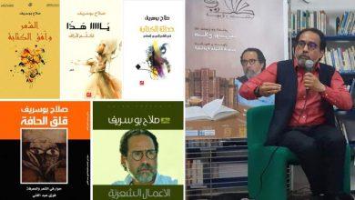 Photo of صلاح بوسريف: ذهاب الشاعر للرواية نوع من التعويض