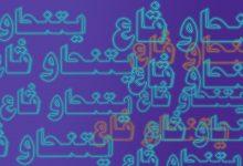 Photo of خارج الثنائيات: أسئلة في اللغة العربية المعاصرة/ سناء الخوري -مقالات مختارة-