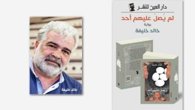 Photo of «لم يصلّ عليهم أحد» من الرواية الحكاية إلى السيناريو/ منار يزبك