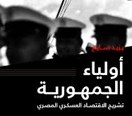 Photo of أولياء الجمهورية: تشريح الاقتصاد العسكري المصري/ يزيد صايغ
