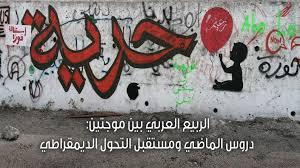 Photo of الربيع العربي بين موجتين: دروس الماضي ومستقبل التحوّل الديمقراطي/ حسام أبو حامد – ستة أجزاء –