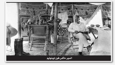 Photo of أمة الطربوش: هل يُعد ماكس فون أوبنهايم صانع فكرة الجهاد اليوم؟/ محمد تركي الربيعو