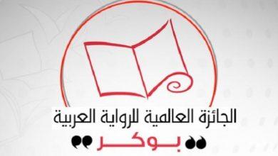 Photo of تسعة كتب من أصل 16 كتابا في القائمة الطويلة لجائزة البوكر العربية للتحميل في رابط واحد