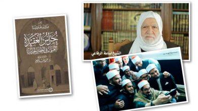 Photo of حرّاس الإيمان: علماء الدين والتغيير في الشرق الأوسط/ محمد تركي الربيعو