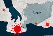 صورة فيروس كورونا الذي اجتاح العالم، ماذا عن سورية؟ -مقالات مختارة- ملف محدث يوميا