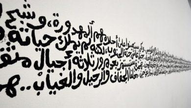 Photo of دفنُ الشعر حيّاً/ عارف حمزة