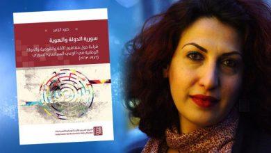 """Photo of """"سورية الدولة والهوية"""".. قراءة بمفاهيم الأمّة والقومية والدولة الوطنية"""