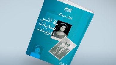 Photo of كتاب «في أثر عنايات الزيات»: استحضار الحياة من الموت/ إبراهيم عادل
