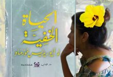 Photo of الحياة الخفية لـ إيوريديس جوزماو: سوناتّا الألم والفقد/ حسن أبومازن