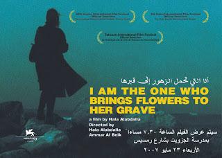 """Photo of """"أنا التي تحمل الزهور إلى قبرها"""" لهالة العبدالله"""
