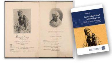 Photo of حريم شرقيات في شيكاغو 1893: هنا كوراني والفكر النسوي في سوريا العثمانية/ محمد تركي الربيعو