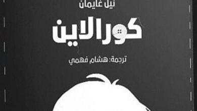 Photo of نيل غايمان: أبواب الخيال/ يزن الحاج