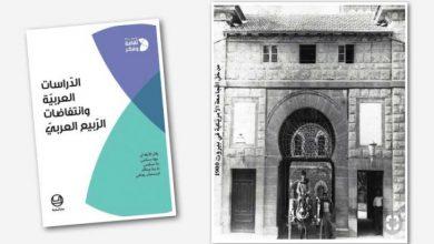 صورة «باب الحارة» في الجامعة الأمريكية في بيروت!/ محمد تركي الربيعو