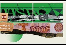 """صورة غرامات هائلة لم توقف غسل """"إتش إس بي سي"""" للأموال القذرة"""